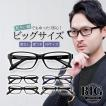 大きいフレーム 太い 大きめサイズのメンズ眼鏡 度付きメガネ ダテめがね 大きい顔向き