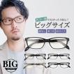 大きいフレーム 60サイズ 大きめサイズのメンズスクエア 度付きメガネ ダテめがね 大きい顔向き z8434