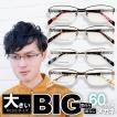 大きいフレーム 度付きメガネ ダテめがね メタル メンズ ブルーライトカット 大きな顔向き