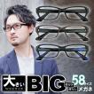 大きいフレーム 大きめサイズ 度付きメガネ ダテめがね 黒 大きい顔向き