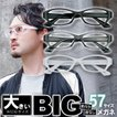 大きいフレーム 大きめサイズ 白い眼鏡 ホワイト 度付きメガネ ダテめがね 大きい顔向き