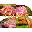 バーベキューセット[合計約4Kg]牛肉・豚肉・鶏肉(焼肉 福袋)[送料無料 一部地域を除く]