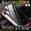 iPhoneケース XS/X/XR iPhone8/7 TPU メタリック 耐衝撃 傷防止 超薄型設計 スマホバンパー 高級感
