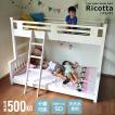 上段シングル下段セミダブル二段ベッド