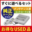 任天堂 スーパーファミコン すぐに遊べるセット コントローラ2個 純正AVケーブル純正アダプタ