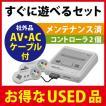 任天堂 スーパーファミコン すぐに遊べるセット コントローラ2個 AVケーブルACアダプタ付
