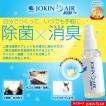 除菌 消臭 スプレー 強力 ウイルス 予防 対策 作って直接気になるところに JOKIN AIR MIST ジョキン エアー ミスト 赤ちゃん にも安心 ノンアルコール