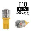 T10/T13/T16 新設計 超小型 爆光 米国CREE5W アンバー A-31