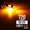 米国CREE ハイパワー11W アンバー T20ウインカー球 LED B-37
