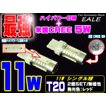 激眩 米国CREE ハイパワー11W T20レッド シングル球 LED B-44