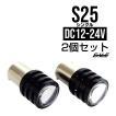S25 爆光 米国CREE 5W アンバーバルブ ウインカーに C-12