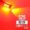 S25レッド ダブル球 LED 米国CREE ハイパワー11W C-57
