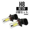 H8 米国CREE+ハイパワー 11W 2個 フォグランプ H-11