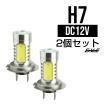 H7 米国CREE+ハイパワー 11W 2個 フォグランプ H-15