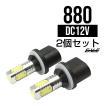 880 アメ車 ハイパワー7.5W 高照度ホワイトバルブ H-2