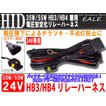 24V用 35W/55W HID 電圧安定化リレーハーネス HB3/HB4兼用 I-26