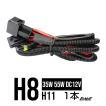 12V用 35W/55W HID 電圧安定化リレーハーネス H8/H11兼用 I-3