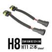 HID 汎用H8・H11 バラスト電源変換ハーネス 2本 35W/55W I-35