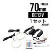 16色発光 COB-RGB イカリング キット 70mm リモコン付 O-328