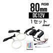 16色発光 COB-RGB イカリング キット 80mm リモコン付 O-329