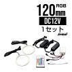 16色発光 COB-RGB イカリングキット 120mm リモコン付 O-336