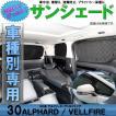 トヨタ 30系 アルファード ヴェルファイア 専用設計 サンシェード全窓用セット 5層構造 ブラックメッシュ 車中泊 プライバシー保護 S-632