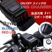 USB 充電器 DC 12V バイク バーパイプ スマホ 急速充電 防滴 電圧計 スイッチ付 USBチャージャー S-931