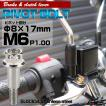 SUSステンレス サイドホールヘッド ブレーキ&クラッチレバー取付 ピボットボルト Φ7×16mm M6×14mm P=1.00 シルバー TH0524