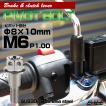 ブレーキレバー クラッチレバー 取付用 ピボットボルト Φ7×10mm M6×13mm P=1.00 シルバー フラワーヘッド SUS TH0529