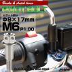 ブレーキレバー クラッチレバー 取付用 ピボットボルト Φ7×16mm M6×14mm P=1.00 シルバー フラワーヘッド SUS TH0530