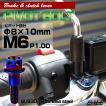 ブレーキレバー クラッチレバー 取付用 ピボットボルト Φ7×10mm M6×13mm P=1.00 焼きチタン フラワーヘッド SUS TH0533