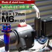 ブレーキレバー クラッチレバー 取付用 ピボットボルト Φ7×16mm M6×14mm P=1.00 焼きチタン フラワーヘッド SUS TH0534