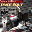 ブレーキレバー クラッチレバー 取付用 ピボットボルト Φ7×10mm M6×13mm P=1.00 シルバー A3ヘッド SUSステンレス TH0535
