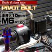 ブレーキレバー クラッチレバー 取付用 ピボットボルト Φ7×10mm M6×13mm P=1.00 焼きチタン A3ヘッド SUSステンレス TH0539