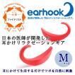 EARHOOK 耳かけリラクゼーションギア《Mサイズ》VDT症候群 耳つぼ 肩こり 頭痛