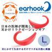 EARHOOK 耳かけリラクゼーションギア《Lサイズ》VDT症候群 耳つぼ 肩こり 頭痛