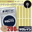 【正規品】 マグレイン チタンビーズアクリル絆 200粒 耳つぼシール 国内メーカー チタン粒 肌色 大容量 耳ツボ