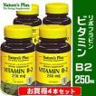 【お買得4本セット】 ビタミンB2 250mg (リボフラビン) ネイチャーズプラス/サプリメント