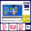 NEC デスクトップパソコン 中古パソコン VS350/S ホワイト デスクトップ 一体型 本体 Windows8.1 Celeron DVD 4GB/1TB