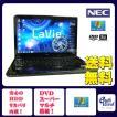 NEC ノートパソコン 中古パソコン LS150/H ブラック ノート 本体 Windows7 Pentium DVD 4GB/500GB