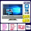 NEC デスクトップパソコン 中古パソコン GV328D/LJ デスクトップ 一体型 本体 Windows10 Core i5 DVD 4GB/1TB