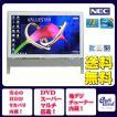 NEC デスクトップパソコン Windows7 中古パソコン デスクトップ 一体型 本体 Kingsoft Office付き Core i5 ブルーレイ 地デジ/BS/CS 4GB/1TB VN770/C ホワイト