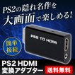 PS2 HDMI 変換 アダプタ コンバーター プレステ2 簡単...