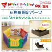 日本育児 ミュージカルキッズランドDX専用 6角形固定パーツ