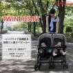 2人乗りベビーカー 横型 ツインハート 日本育児 ブラック/ネイビー(送料無料)