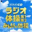 実用ベスト NHKCD ラジオ体操 第1・第2/み...