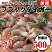 ブラックタイガー(500g)│国内加工│海老 えび エビ