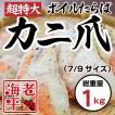 超特大ボイルタラバニ カニ爪 7/9サイズ(1kg)