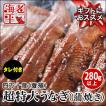 四万十うなぎ蒲焼ジャンボ(超特大・有頭・タレ付)約250g│国産鰻 ウナギ