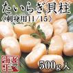 たいらぎ貝柱刺身用11/15サイズ(500g) タイラギ 平貝